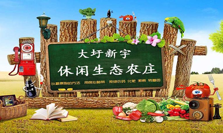 合肥市互联网+现代农业综合信息网-banner2