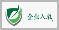 合肥市互联网+现代农业综合信息网-企业入驻